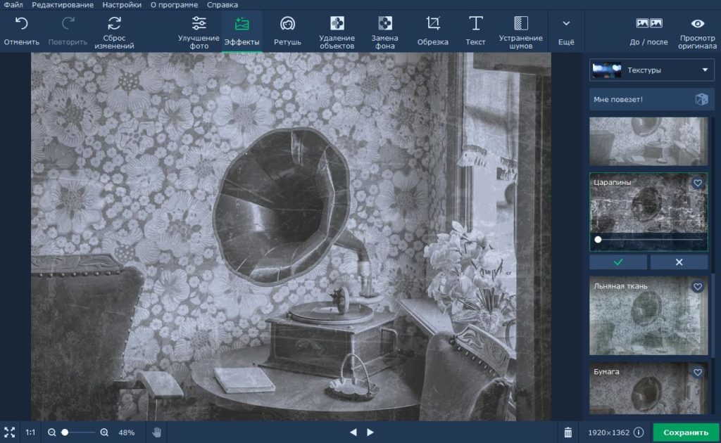 Как сделать эффект старого фото фото 7