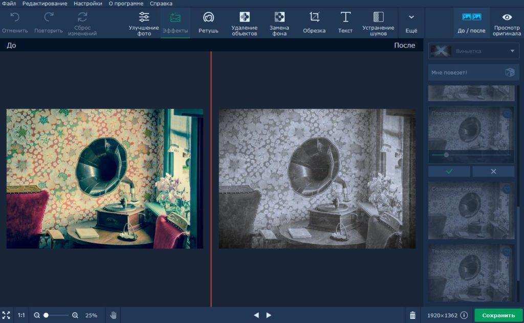 Как сделать эффект старого фото фото 8
