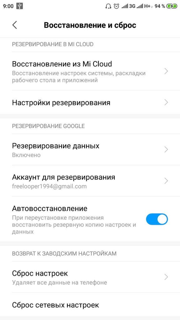Память телефона Android заполнена фото 2
