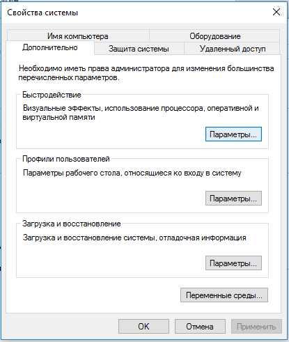 Ускорение компьютера Windows 10 фото 2