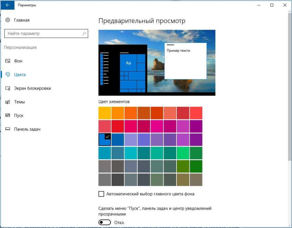 Ускорение ноутбука Windows 10 фото 2