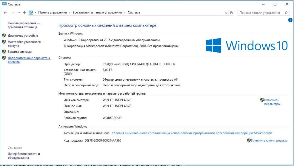 Ускорение Windows 10 фото 5