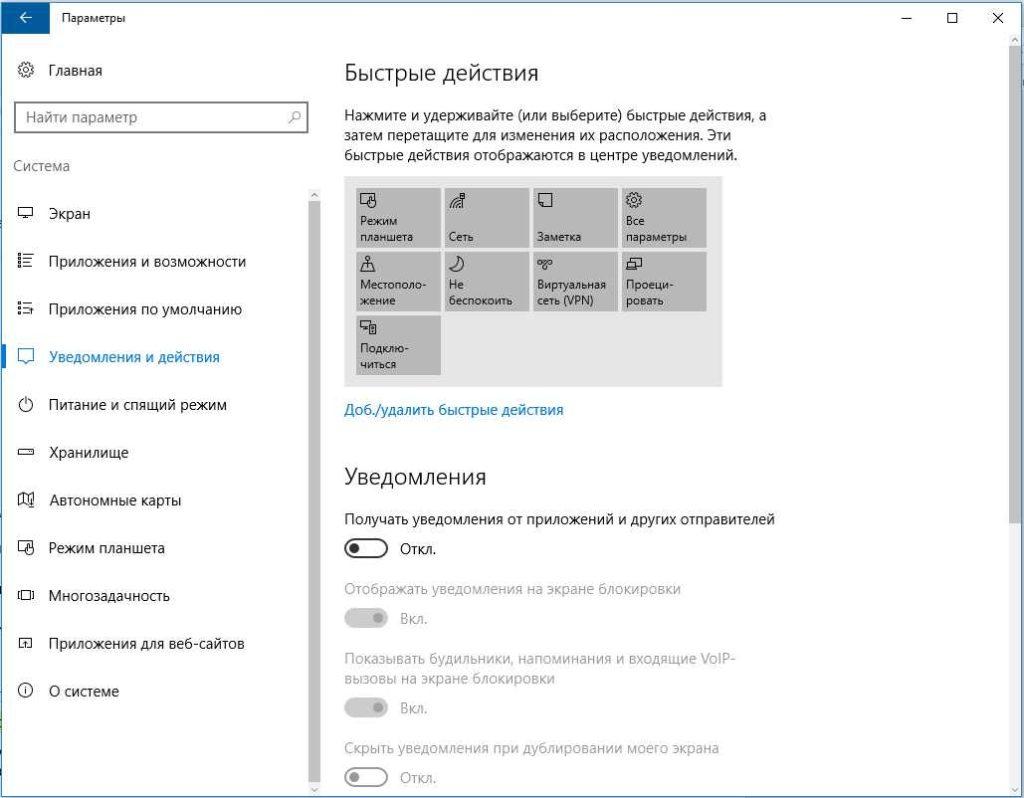 Аппаратное ускорение Windows 10 фото 2