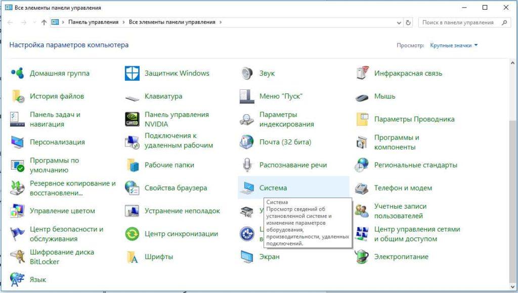 Программа для ускорения Windows 10 фото 2