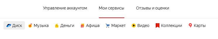 Яндекс.Деньги перевод фото 2