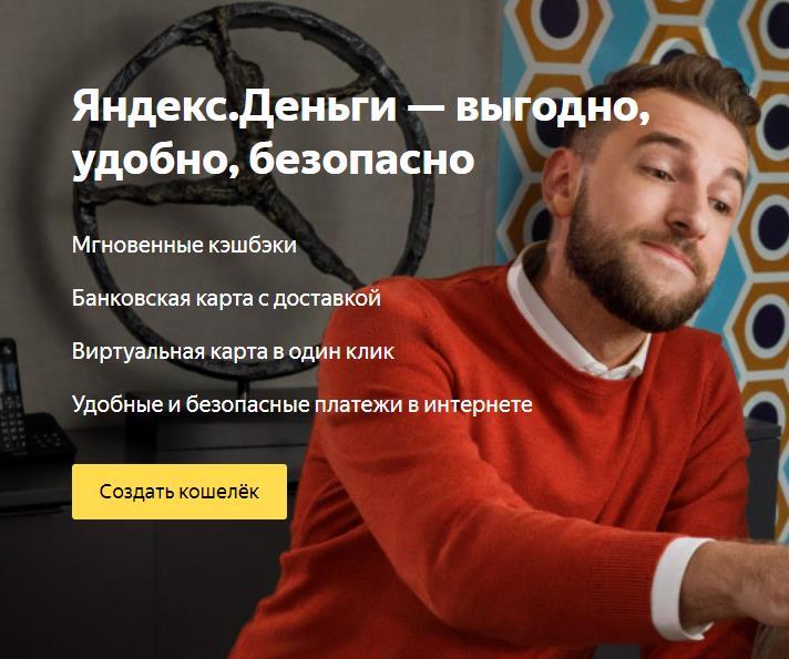Как переводить деньги на Яндекс.Деньги фото 1
