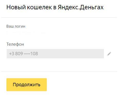 Как переводить деньги на Яндекс.Деньги фото 2