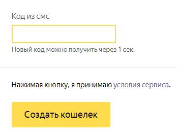 Как оплатить Яндекс.Деньгами фото 1
