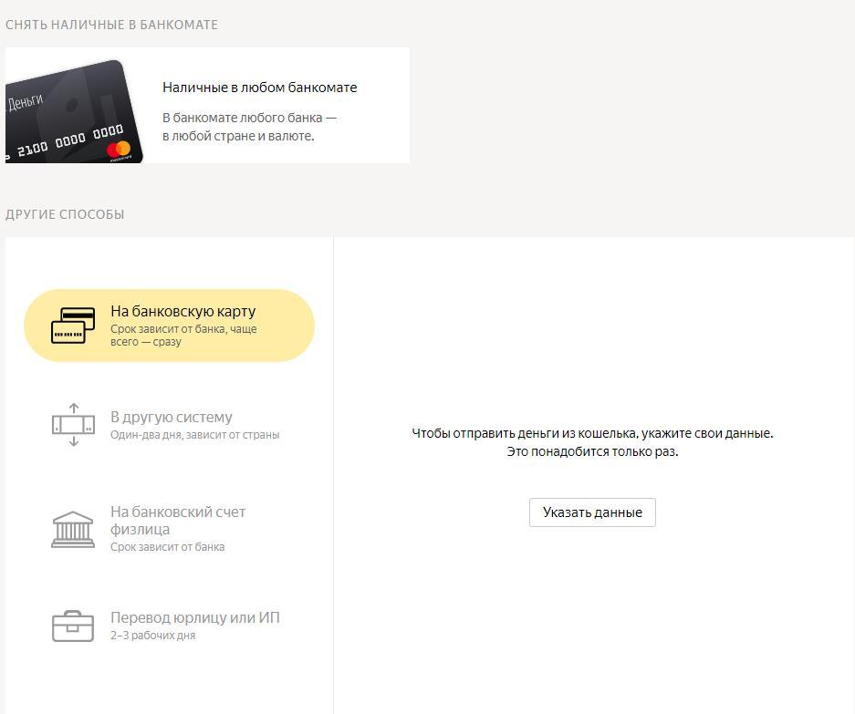 Как пополнить Яндекс.Деньги фото 2
