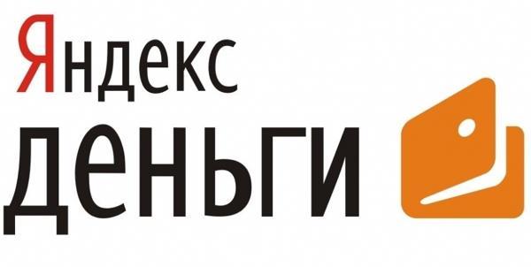 Яндекс.Деньги кошелек фото 2