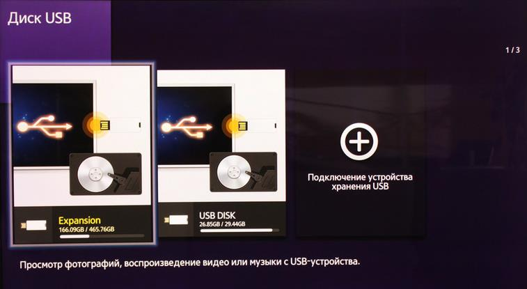 Flash Player Smart TV фото 2