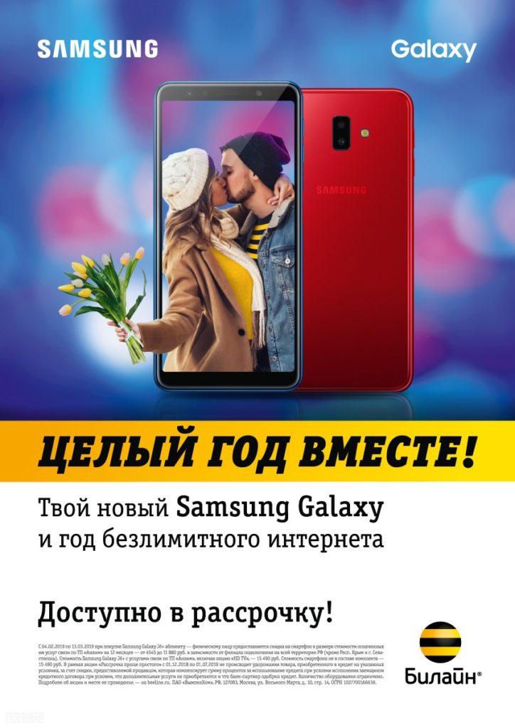 Билайн Samsung Galaxy