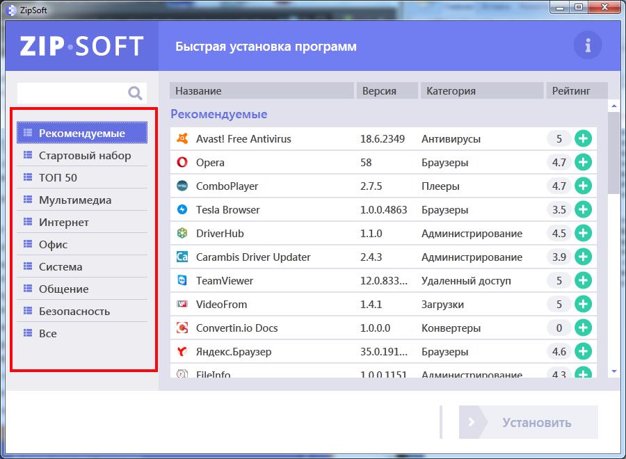 Программа Zipsoft фото 2