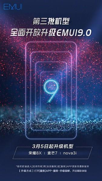 Huawei прошивка EMUI 9.0