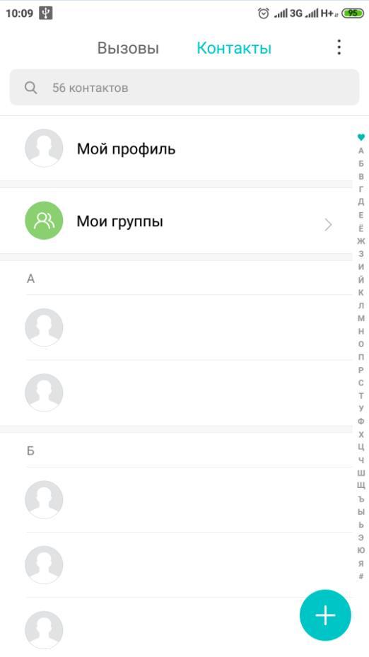 Как сохранить контакты с Андроид на компьютер фото 1