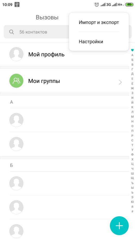 Как сохранить контакты с Андроид на компьютер фото 2