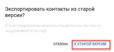 Импорт контактов на Андроид