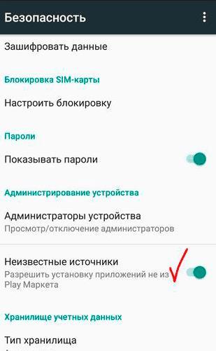 как восстановить Плей Маркет на Андроид фото 1