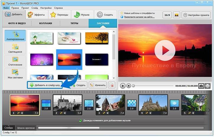 Программа для создания видео из фото фото 2