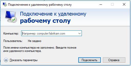 не удается подключиться к удаленному компьютеру