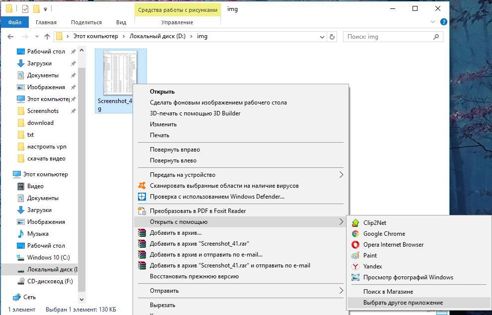 Просмотр фото в Windows 10 фото 3
