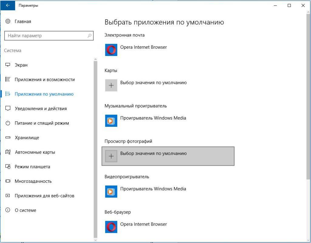Программа для просмотра фото на Виндовс 10 фото 2
