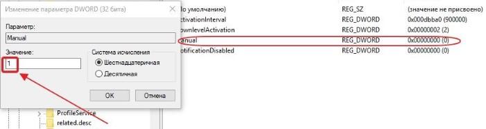Убрать надпись активация Windows 10 фото 4