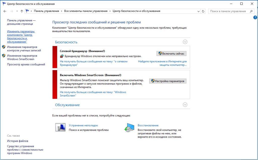 Как убрать активацию Windows 10 с экрана фото 2