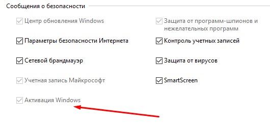 Как убрать активацию Windows 10 с экрана фото 3