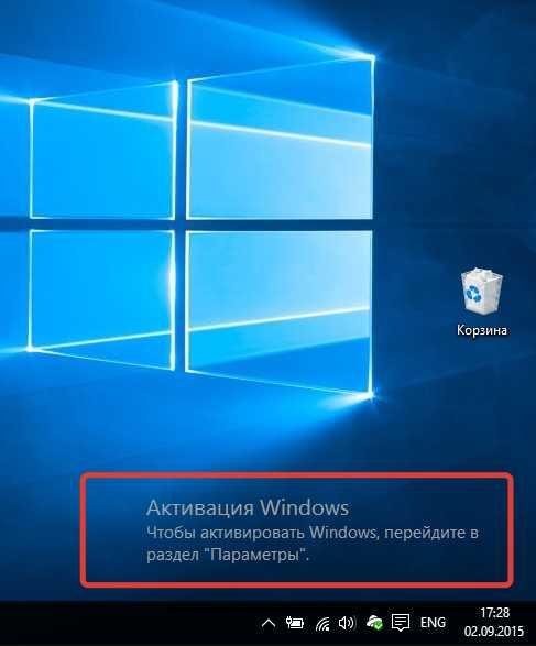 Убрать надпись активация Windows 10 фото 1