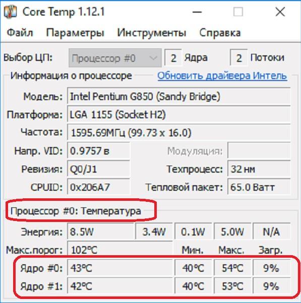 Как узнать температуру процессора в Windows 10 фото 3