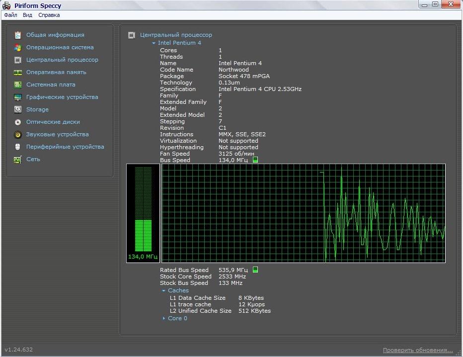 Как посмотреть температуру процессора в Windows 10 фото 2