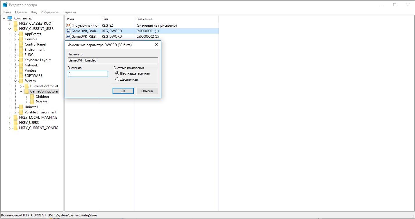 Как удалить Xbox в Windows 10 полностью фото 4