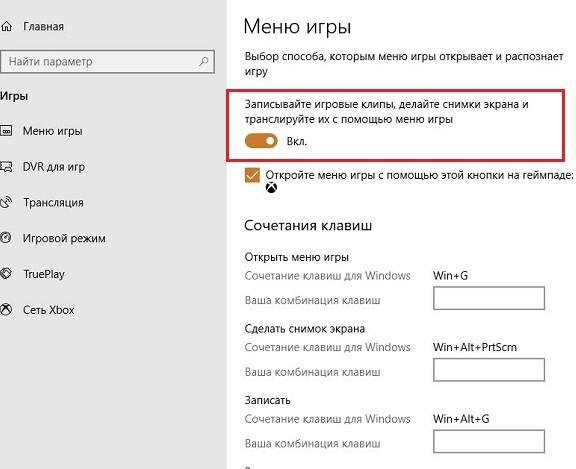 Как отключить Xbox в Windows 10 фото 4