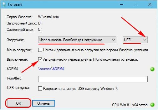 Установка Windows 7 на UEFI фото 11