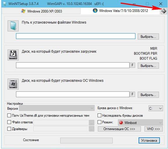 Установка Windows 7 на UEFI фото 5