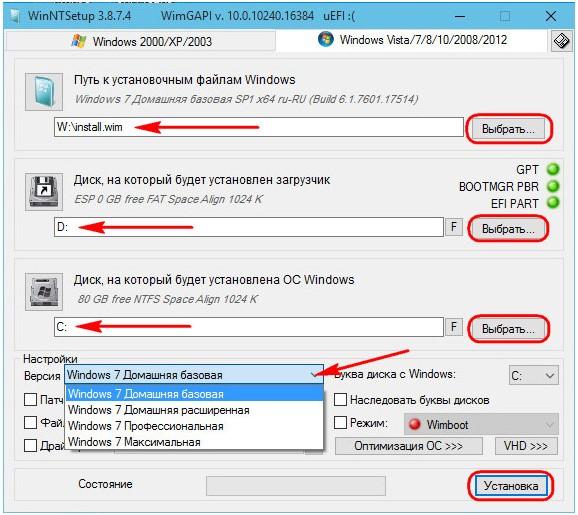 Установка Windows 7 на UEFI фото 8