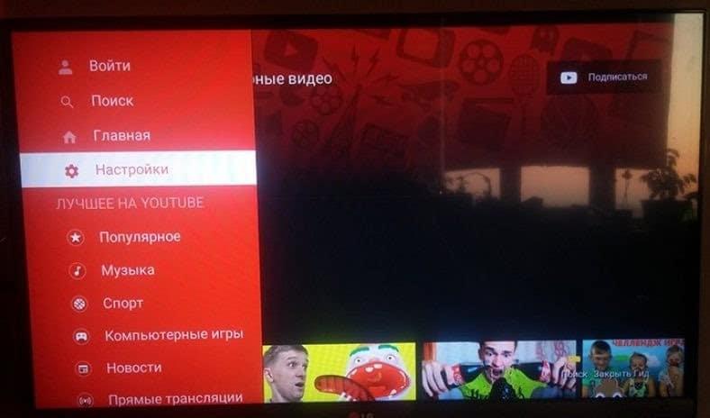 как найти youtube на телевизоре