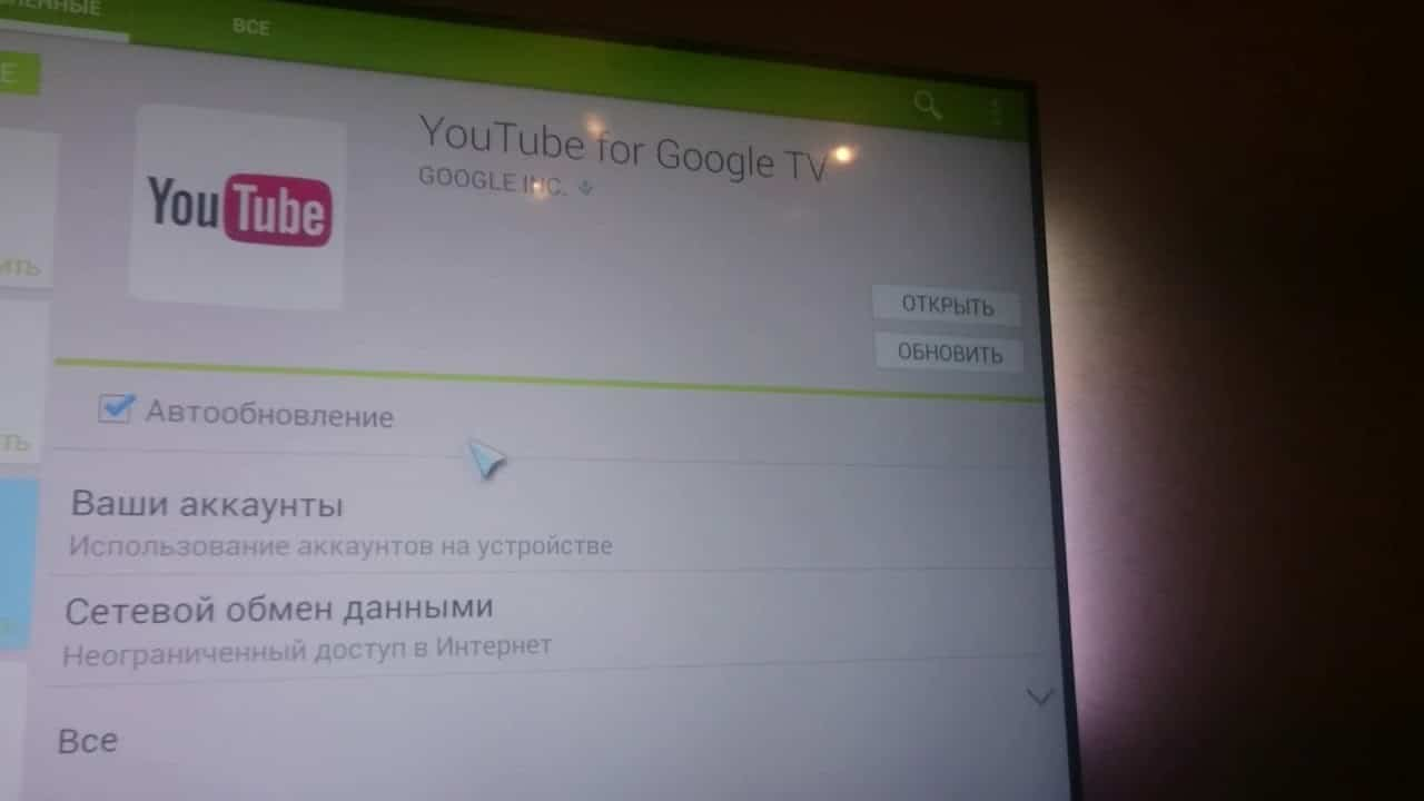 как обновить youtube на телевизоре samsung