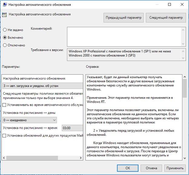 отмена обновления Windows 10