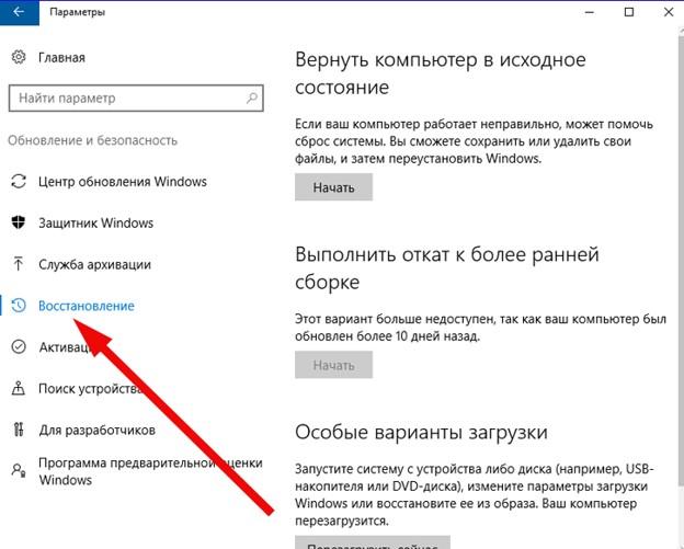 Как остановить обновление Windows 10 фото 2