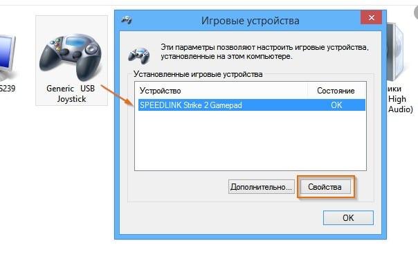 как откалибровать геймпад на windows 10