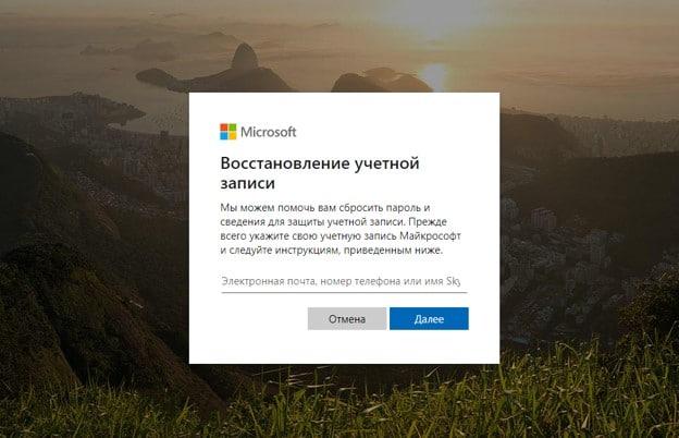 восстановление пароля windows 10