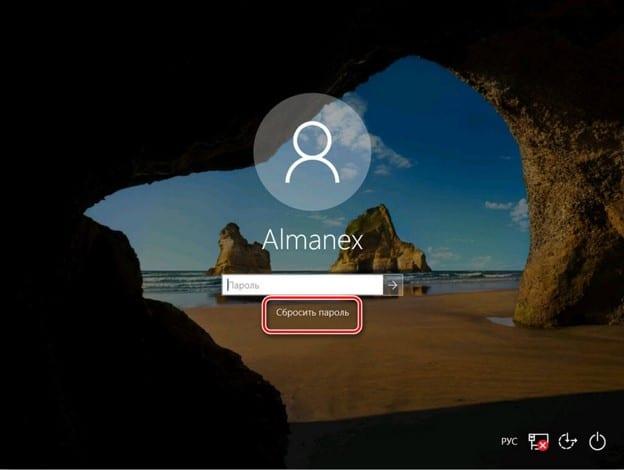 как узнать пароль Windows 10 фото 2
