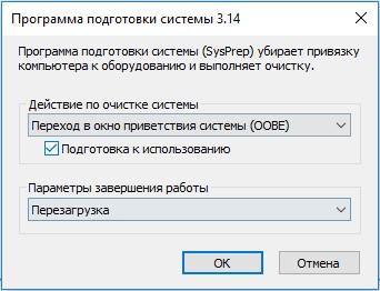 sysprep Windows 10 пошаговая инструкция фото 4