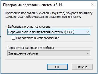 sysprep Windows 10 пошаговая инструкция фото 5