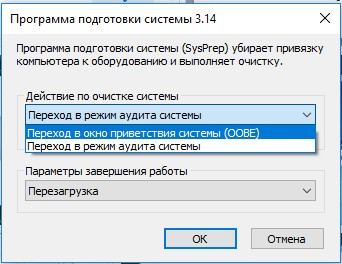 sysprep Windows 10 пошаговая инструкция фото 2