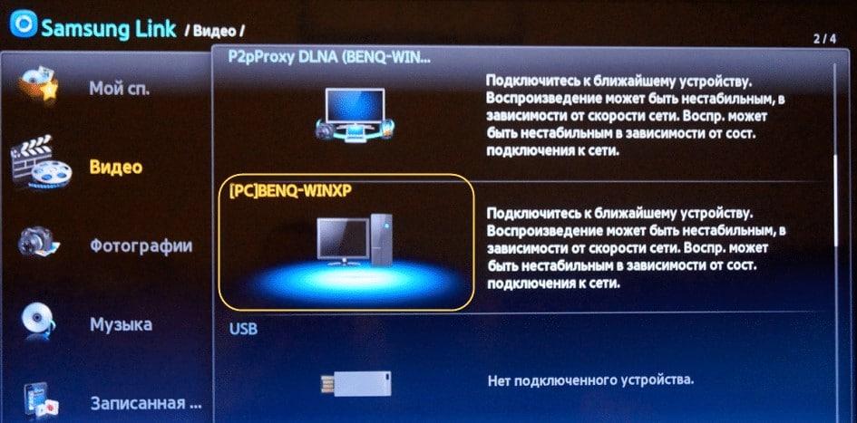 как подключить smart tv к компьютеру