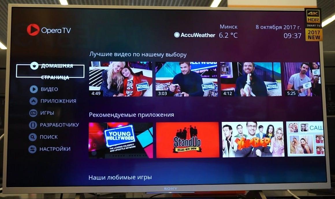 как настроить iptv на телевизоре sony bravia фото 2