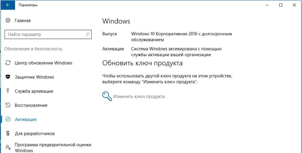 что дает активация windows 10